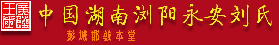中国湖南浏阳永安刘氏