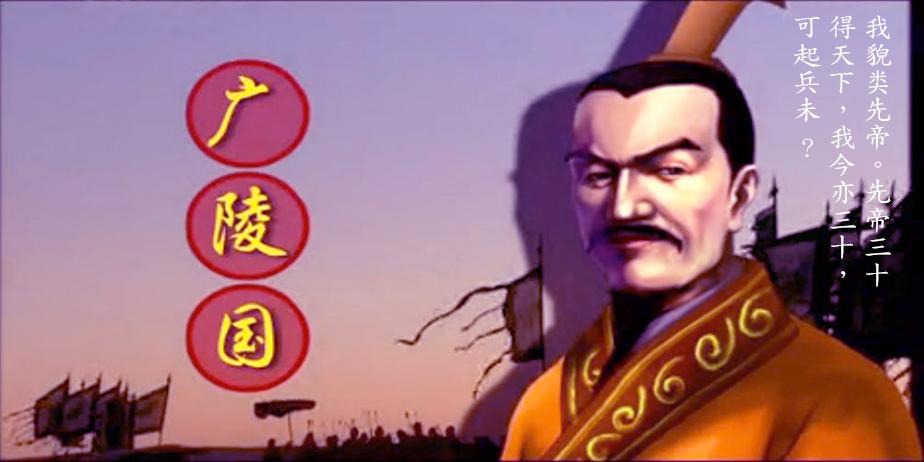 东汉广陵思王刘荆