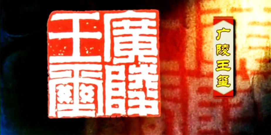 """东汉""""广陵王玺""""印文"""