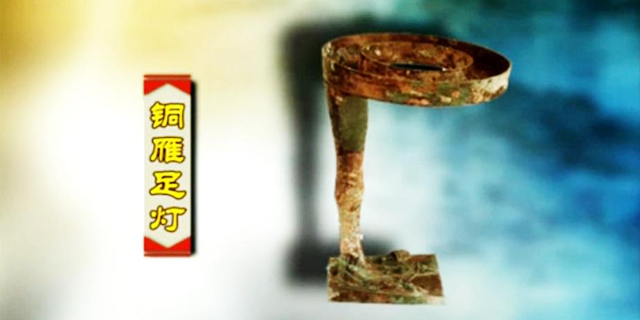 甘泉山2号汉墓铜雁足灯
